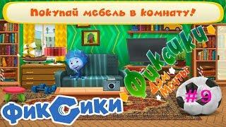 Фиксики Дом Мечты #9 (81-90 уровни) Детское видео Игровой мультик Новая серия Lets play