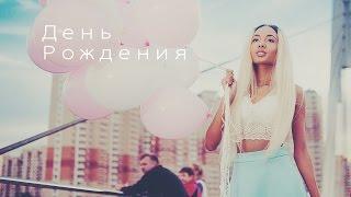 Мари СЕНН  ★  День Рождения