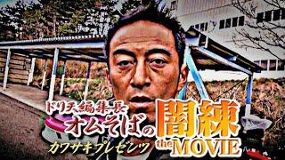 カワサキのオムそば闇練 the MOVIE  ドリ天 Vol 106 ④