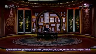 خالد الجندى يكشف سر غيابه عن حلقة 9090: كنت فى حفل تخرج ابنتى من الجامعة الأمريكية