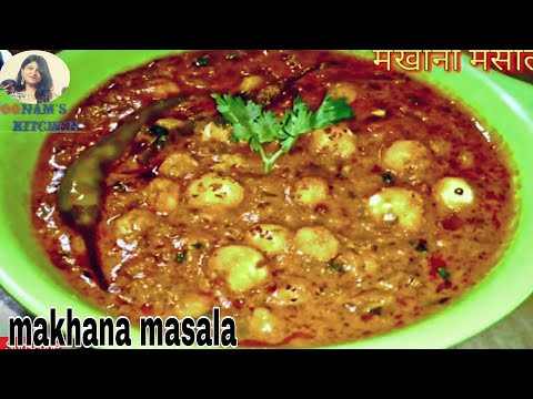 मखाने की स्वादिष्ट मसाले वाली सब्जी-masala Makhana Recipe-makhane Ki Sabzi-phool Makhana Curry