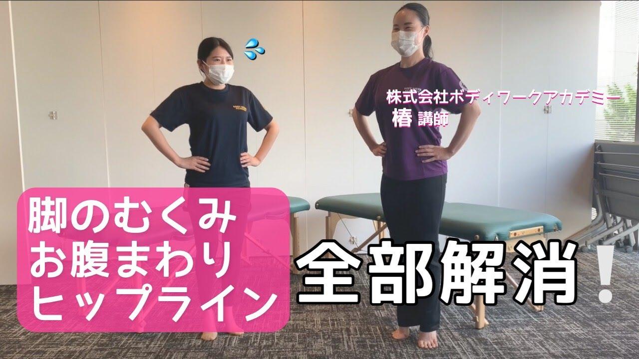 【1日10分】ラフィネグループ研修講師が教えるエクササイズ!