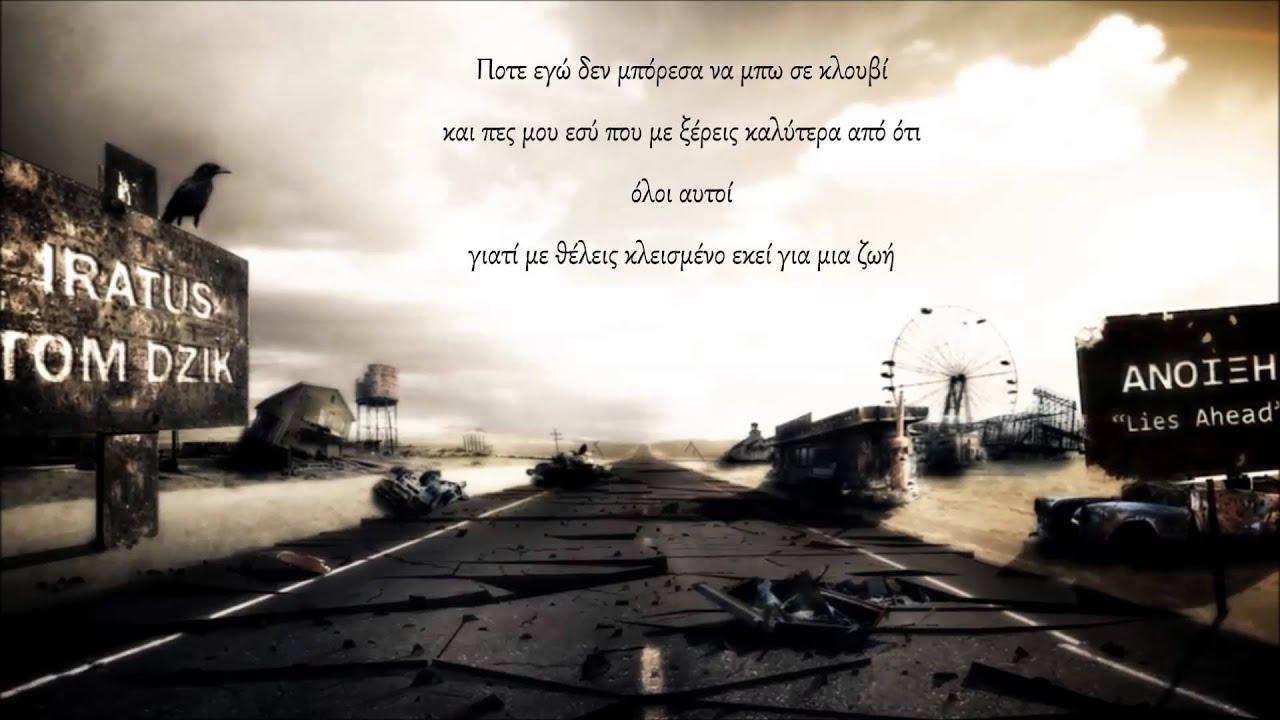Iratus & Tom Dzik feat. Θεανώ - Ένα παιδί σαν όλα τ'άλλα (Άνοιξη 2013)