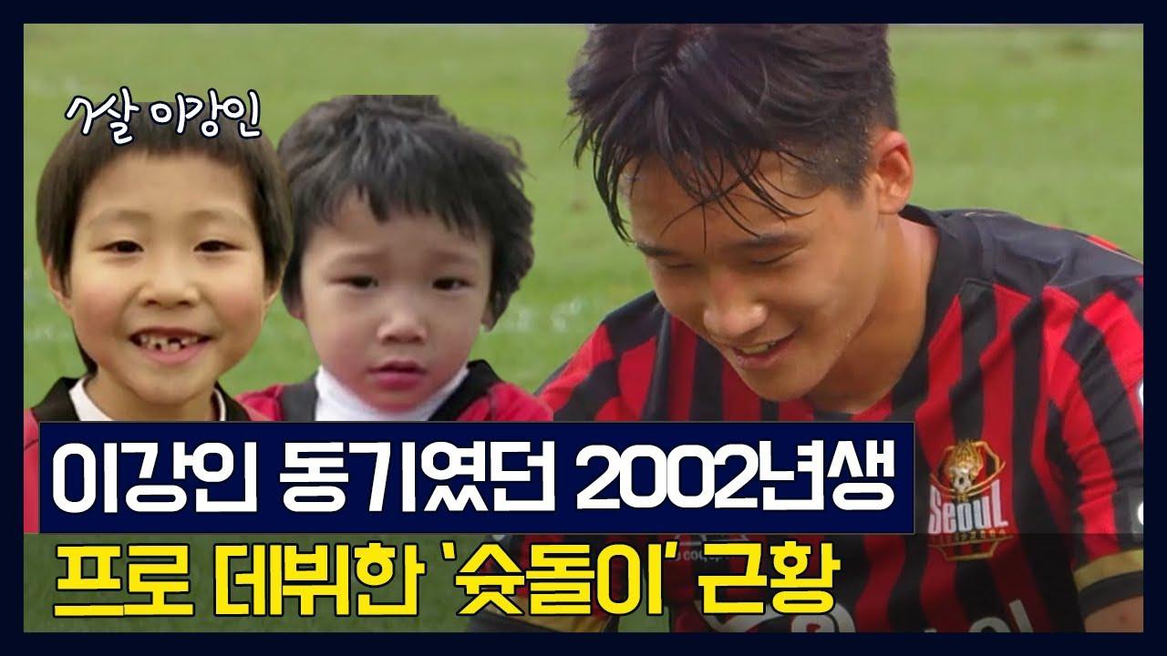 이강인 동기였던 2002년생 슛돌이 프로에서 실력이 ㄷㄷ 게다가 이을용 아들이라니!