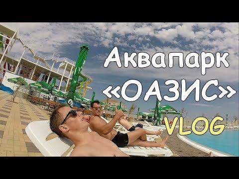 Новый Аквапарк Оазис в Геническе ОБЗОР