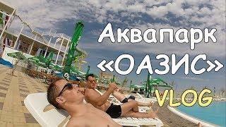 """Новый Аквапарк """"Оазис"""" в Геническе ОБЗОР"""