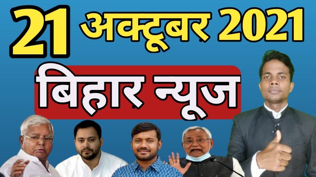 Download 21 October 2021   Top 20 News Of Bihar   Seemanchal news   Mithilanchal news   Bihar News,