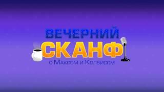 Вечерний Сканф: Выпуск 2