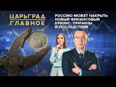Россию может накрыть новый финансовый кризис: причины и последствия