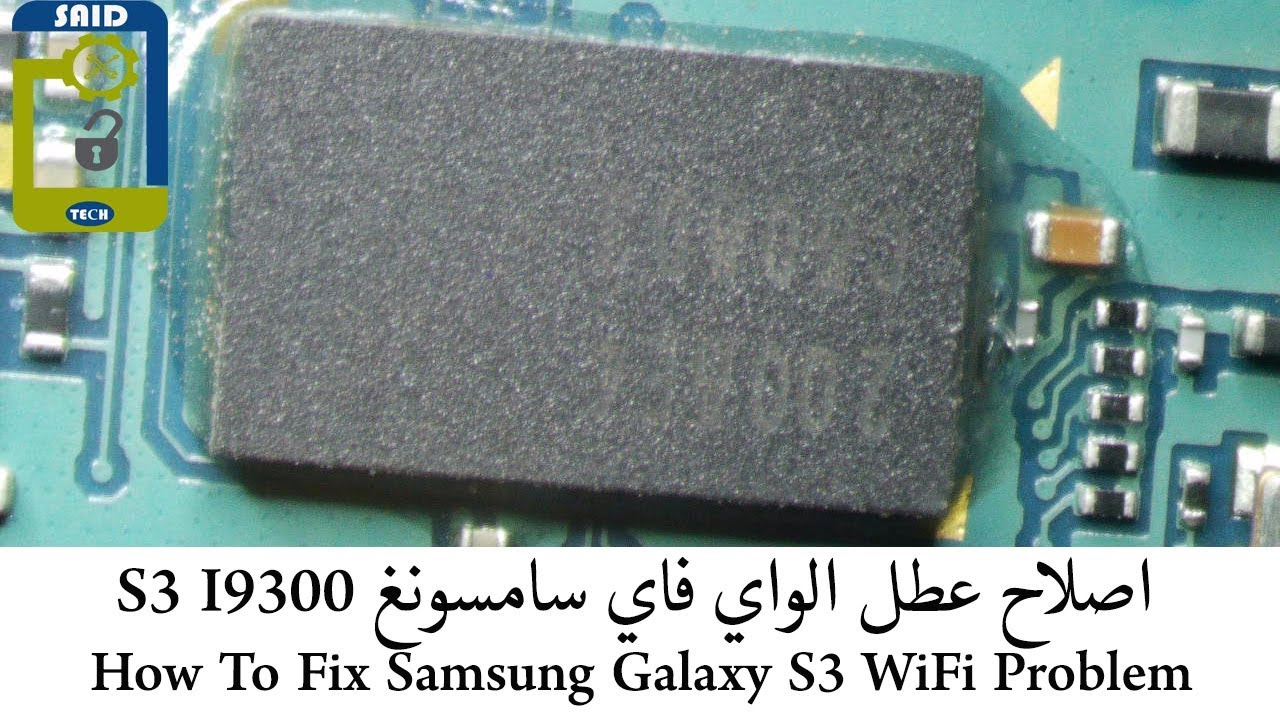S3 I9300 اصلاح عطل الواي فاي Fix Samsung Galaxy S3 Wifi Problem Youtube