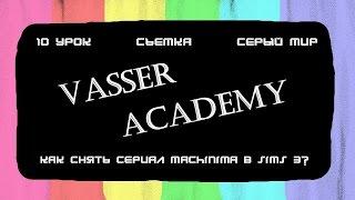 Как снять сериал Machinima в sims 3 / 10 урок / Рельсы, композиция, ракурсы/ Серый мир