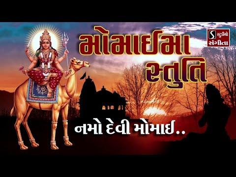 MOMAI MAA STUTI - Namo Devi Momai