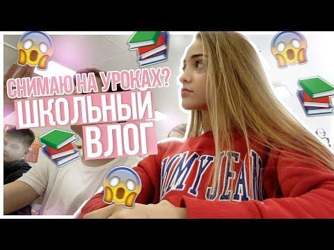 Мой ШКОЛЬНЫЙ ДЕНЬ//VLOG: SCHOOL//Моя ЖИЗНЬ