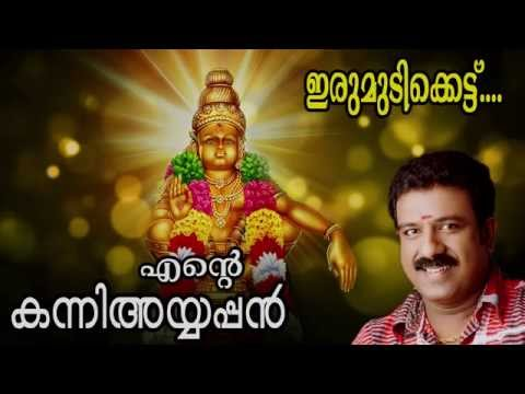 irumudikkettu ente kanni ayyappan new hindu devotional album songs ft sudeep kumar malayalam kavithakal kerala poet poems songs music lyrics writers old new super hit best top   malayalam kavithakal kerala poet poems songs music lyrics writers old new super hit best top