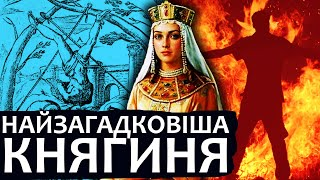 Таємна історія Княгині Ольги / Русь, або ж Київська Русь / Історія України