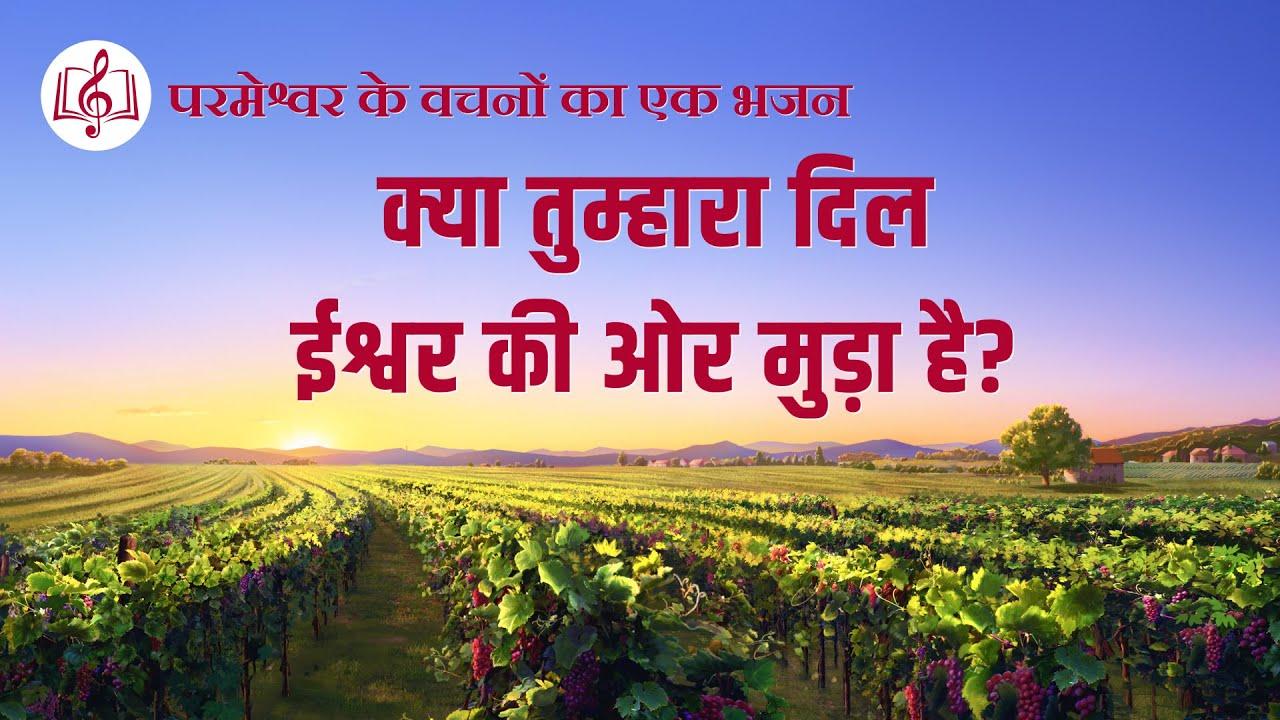 2020 Hindi Christian Song | क्या तुम्हारा दिल ईश्वर की ओर मुड़ा है? (Lyrics)
