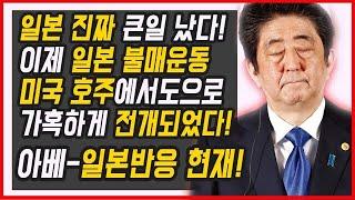 일본 진짜 큰일 났다! 이제일본 불매운…