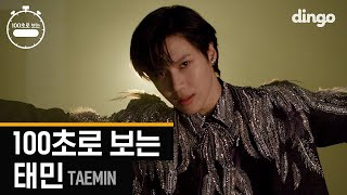 [4K] 👑100초로 보는 태민 (TAEMIN)👑ㅣMOVE,괴도,WANT,Press Your Number,Criminalㅣ100SEC choreographyㅣDingo Music