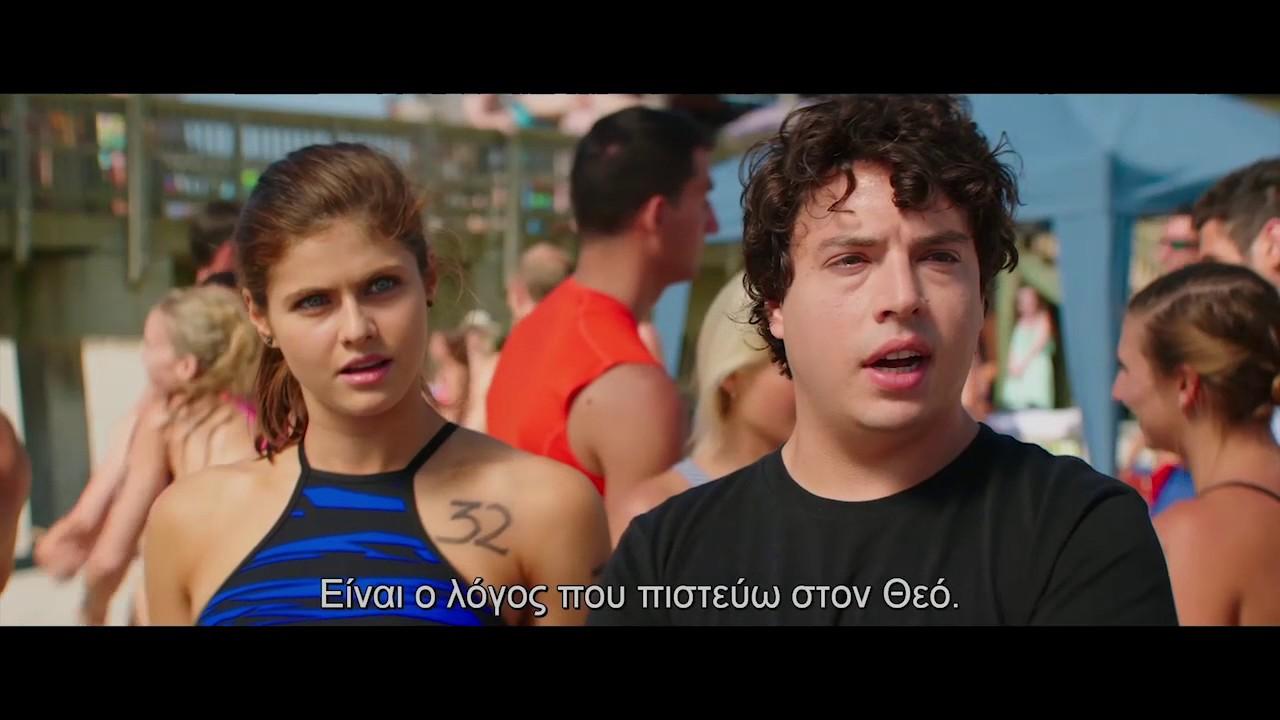 BAYWATCH - Trailer με Ελληνικούς υπότιτλους