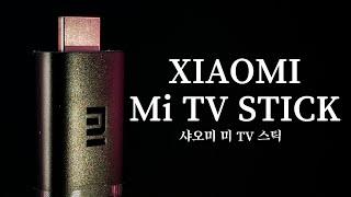 [ REVIEW ] 샤오미 미TV스틱 / XIAOMI …