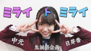 まいmyサラダです。 4/13にお誕生日を迎えられた 乃木坂の卒業生 中元日芽香さんのために動画を作りました! 歌詞に合わせたり 奥が深い作品でもあるので リピ再生して ...
