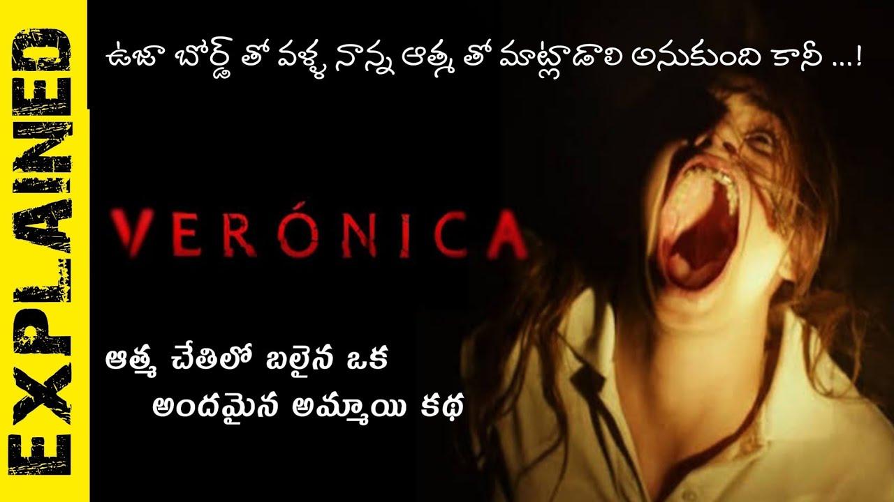 Download Veronica movie explained in telugu