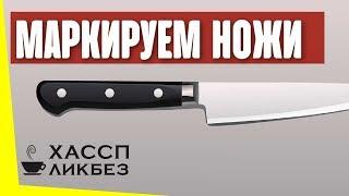 Как маркировать ножи в общественном питании