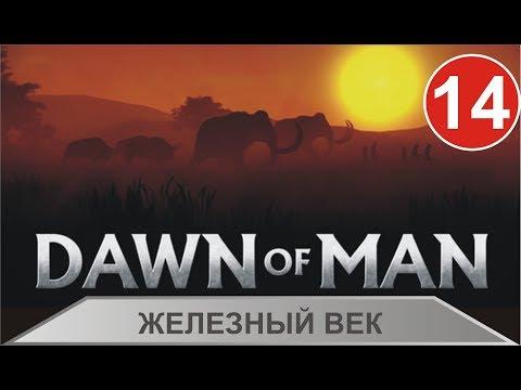 Dawn Of Man - Железный век