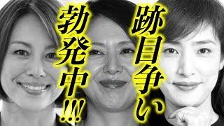 小泉今日子【超大物】不倫問題が来週にも泥沼化に突入www! 最大の後ろ...