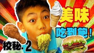 美夢成真!美食無限吃到飽│校園秘密檔案(2) Super Kids Baby Strike part 2 thumbnail