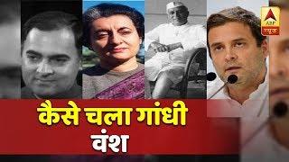 मोतीलाल नेहरू से लेकर राहुल गांधी तक...देखिए, नेहरू-गांधी 'वंश' की पूरी कहानी |  ABP News Hindi