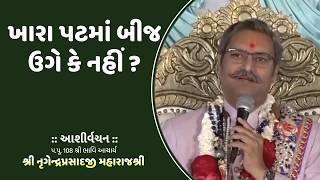 Khara Patma Beej Uge Ke Nahi? | H.H.Lalji Maharajshree - Vadtal