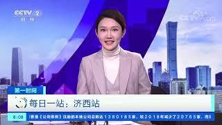 《第一时间》 20200113 2/2| CCTV财经