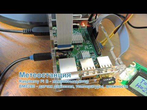 Метеостанция на Raspberry Pi и датчика BME280