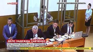 Суд отказался вернуть дело Надежды Савченко в прокуратуру. Новости