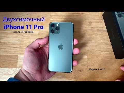 Купил двухсимочный IPhone 11 Pro. Рассказываю - что и как