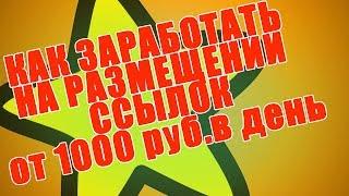 Заработок в интернете на установке приложений android. Заработок на телефоне. Apptools. 1000 рублей