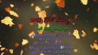 Kuri Majubooru Khiyaalathu Mysan Karaoke