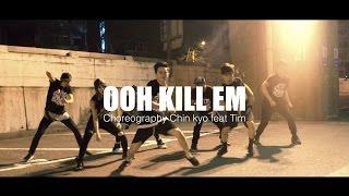 台灣版 舞力全開 | ooh kill em【TPD專業舞蹈團隊】