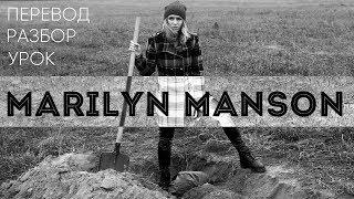 О чём поёт Marilyn Manson - God's Gonna Cut You Down? Перевод, разбор и кавер Run on.