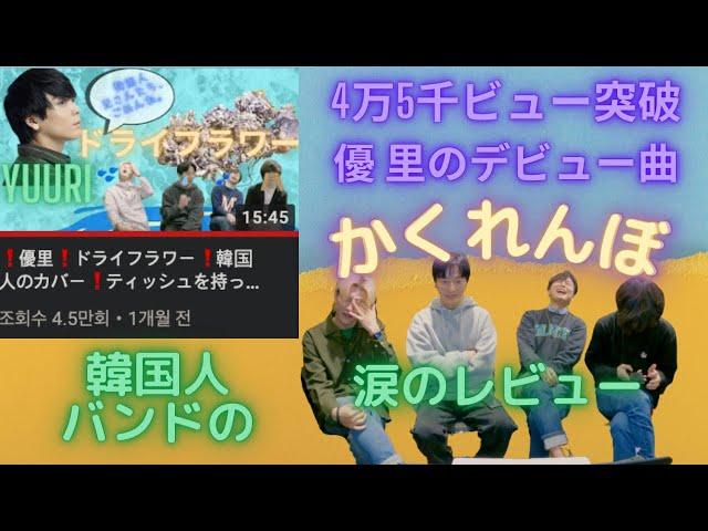 ❗️優里❗️かくれんぼ❗️せいで焼酎を飲まなきゃ❗️韓国音楽専門家の反応❗️COVER❗️REACTION❗️