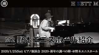 【LIVE映像】H ZETT M /野木エニスホール紹介 [ピアノ独演会2020~新年の調べの陣~]
