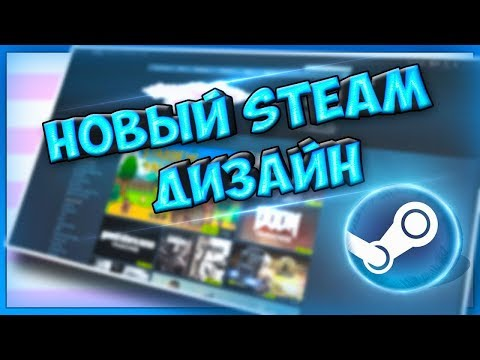 🔵 STEAM - НОВЫЙ ДИЗАЙН 🔵КАК оформить ИНТЕРФЕЙС в СТИМ🔵 Steam Customizer 2019 🔵