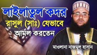 লাইলাতুল কদর রাতে যেভাবে আমল করবেন | Lailatul Qadar | Bangla Waz | Nazmul Hasan