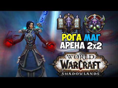 Arena 2x2 RM 2300-2400 mmr   WoW ShadowLands