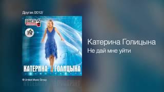 Катерина Голицына - Не дай мне уйти - Другая /2012/