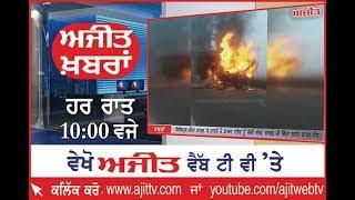 Ajit News @ 10 pm, 27 October 2018 Ajit Web Tv.