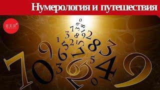 Как рассчитать дату для удачного путешествия? Секреты нумерологии(, 2017-08-22T12:45:37.000Z)