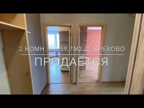 Продается 2 комн. квартира по адресу: М.О. Солнечногорский район. д. Брехово мкр-н Школьный корп 11