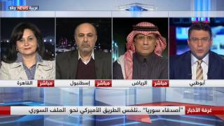 أصدقاء سوريا.. تلمّس الطريق الأميركي بشأن الملف السوري